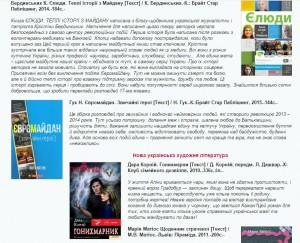 """Подарунки від Благодійного фонду """"Герда"""" ім. А. Смольської"""